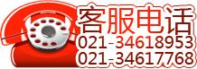 客服电话:021-34618953,021-34617768